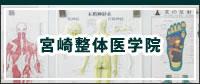 宮崎整体医学院